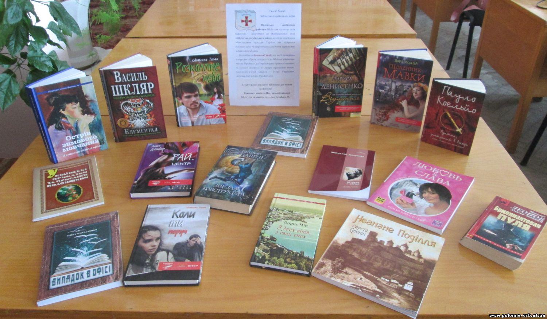 Акція « Бібліотека українського воїна»