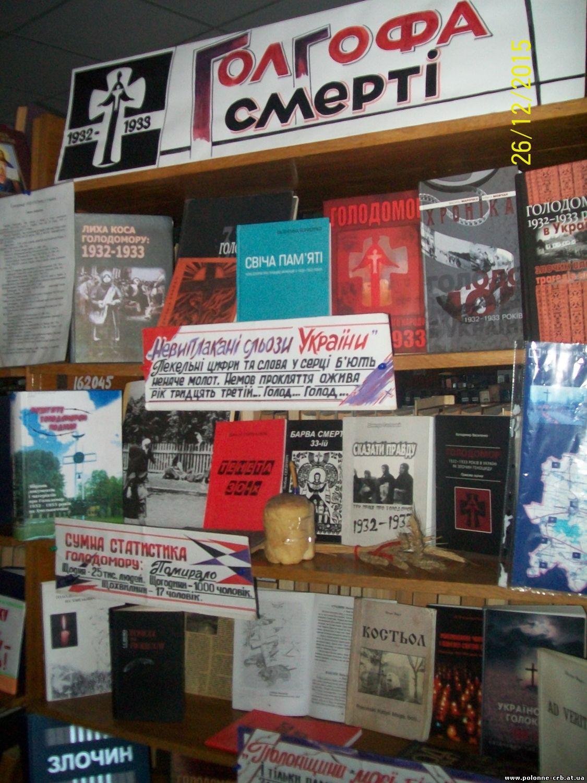 Книжкова виставка