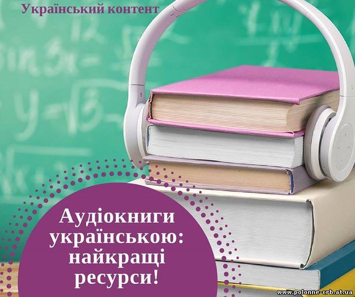 Український контент»
