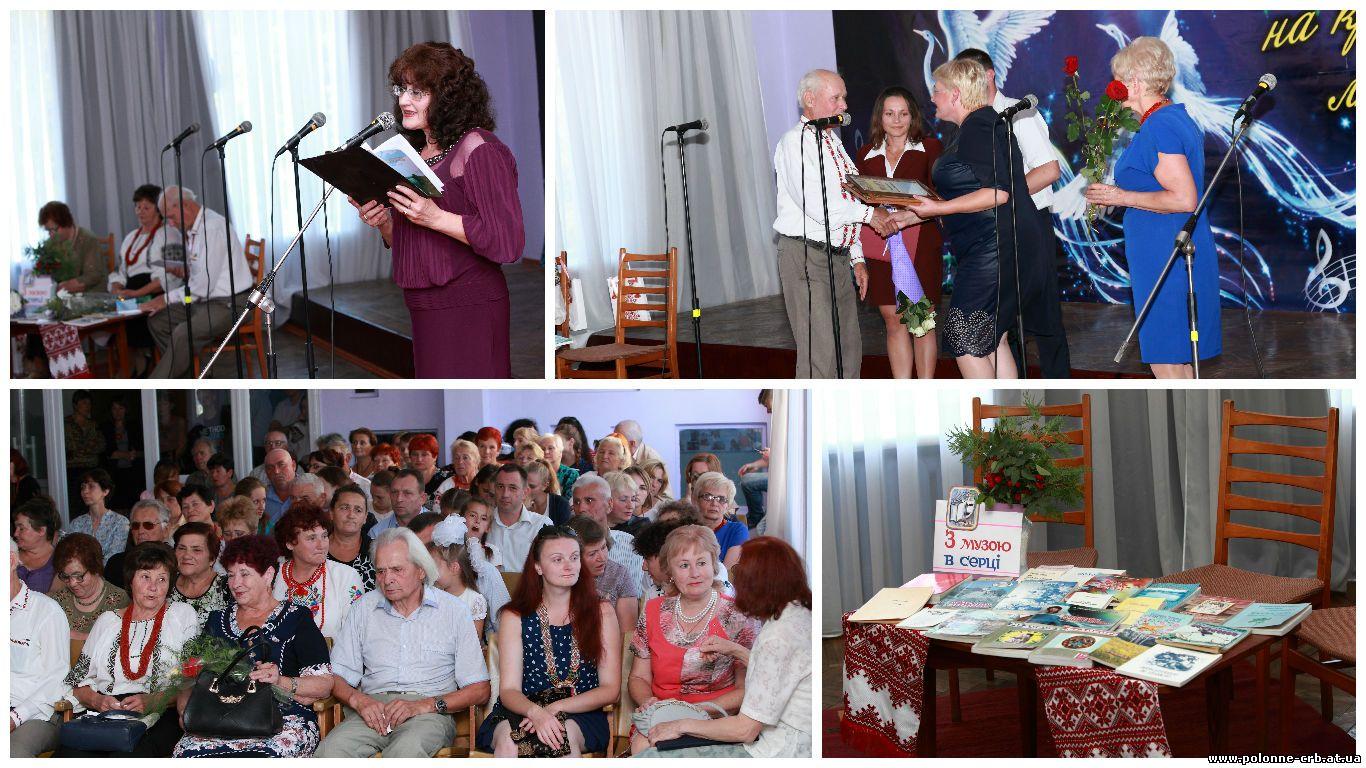 Презентація третього випуску збірки Полонь