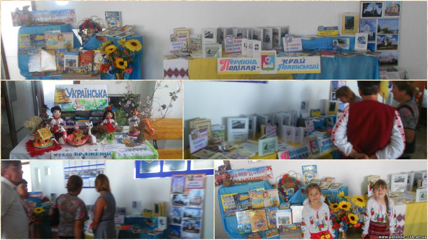 Бібліотеки району прийняли участь у обласному фестивалі народного мистецтва