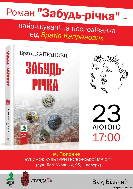 рати Капранови презентують новий роман у м.Полонне