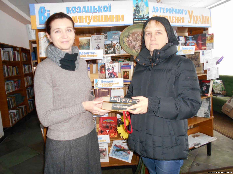 Бібліотеці подаровано 2 книги
