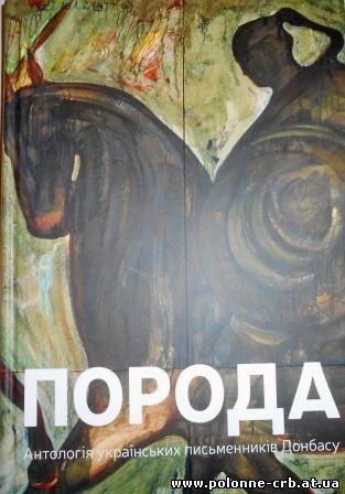 Центральна бібліотека Полонської МР ОТГ презентує